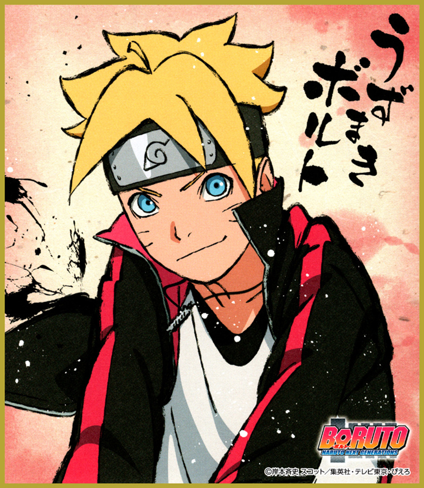 Boruto Uzumaki - Boruto Naruto Next Generations Visual Art Collection