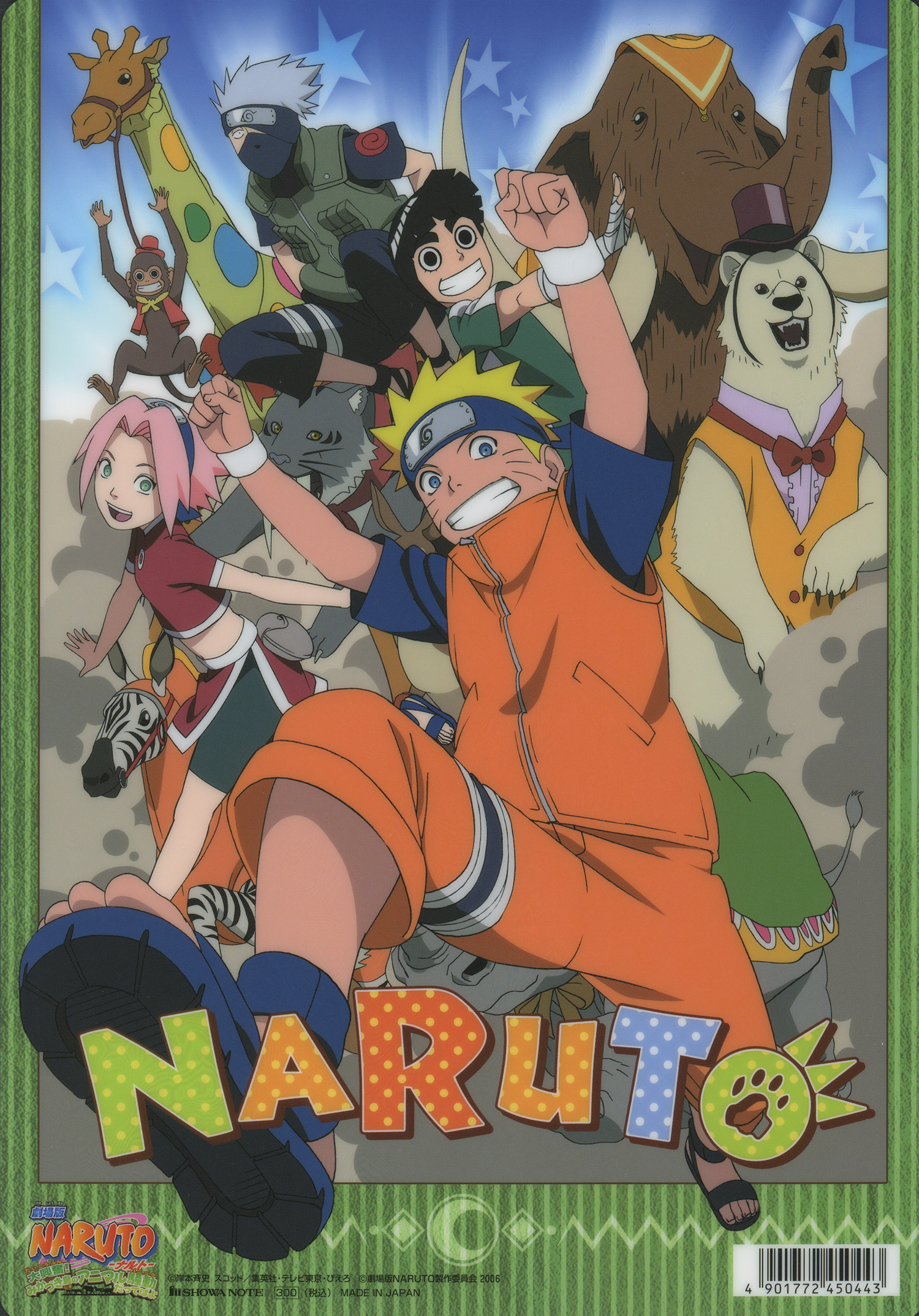 Naruto the Movie Guardians of the Crescent Moon Kingdom Manga Promo