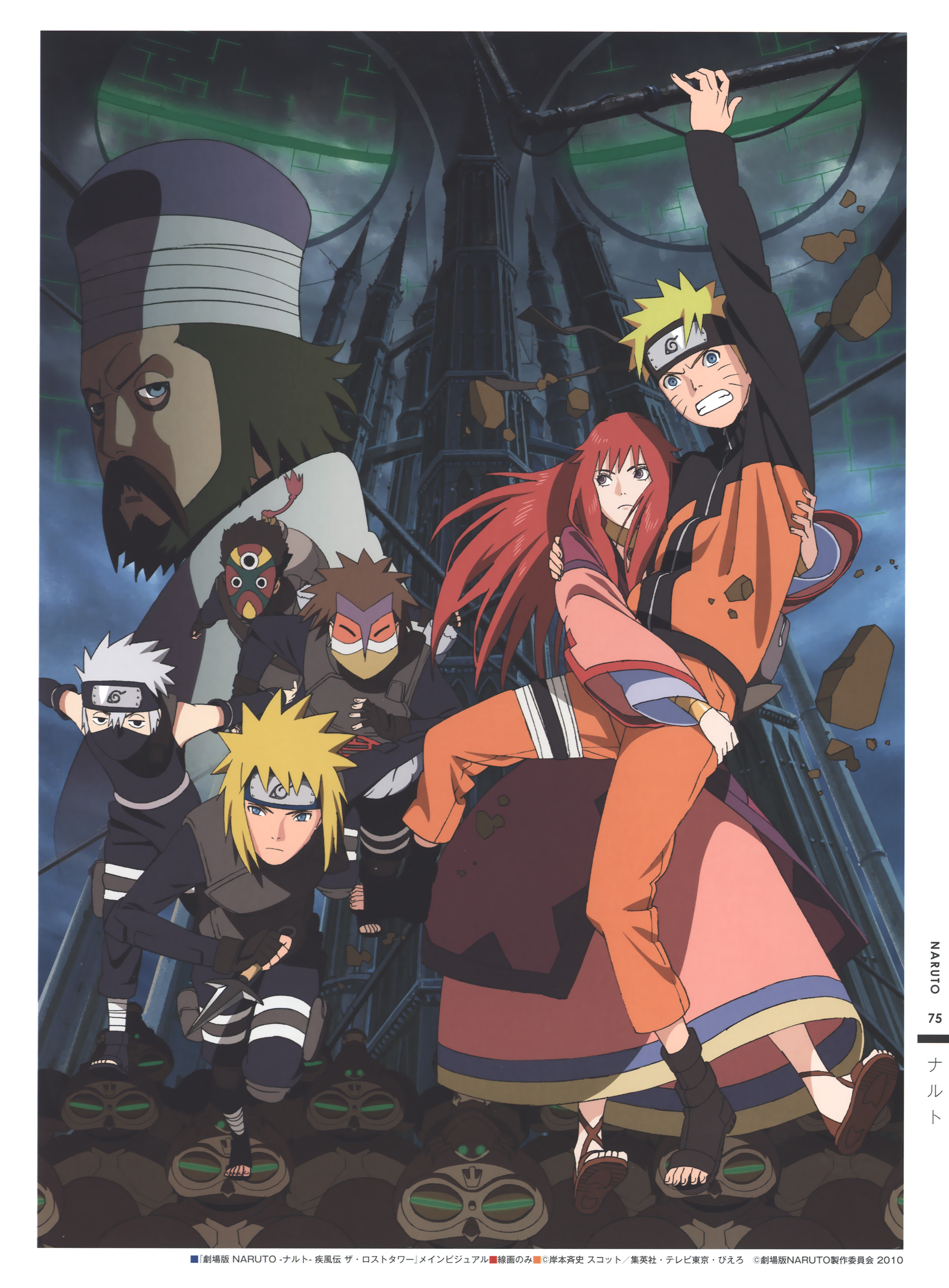 Naruto Shippuden the Movie The Lost Tower 2.jpg