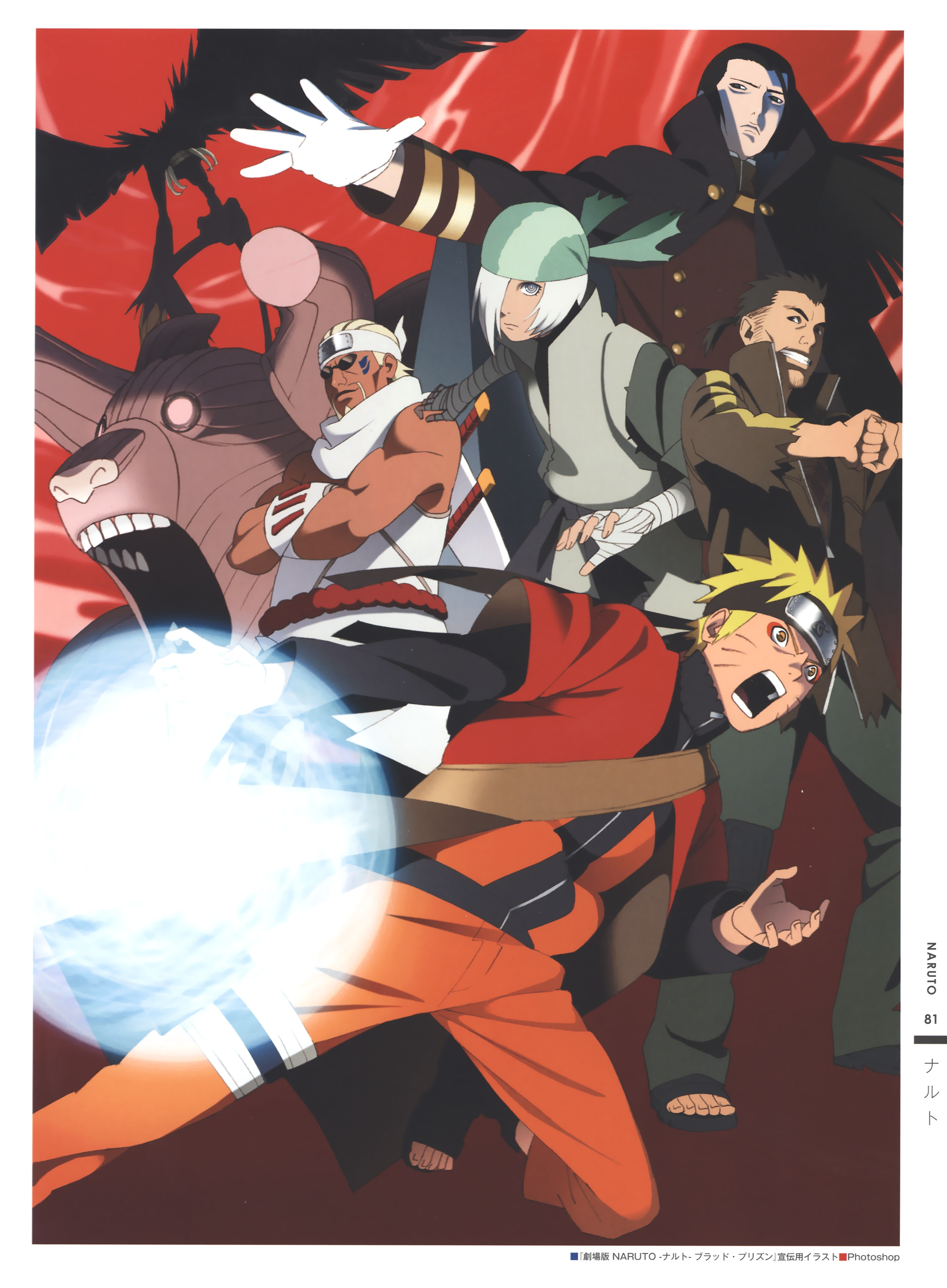 Naruto Shippuden the Movie Blood Prison Art with Sage Naruto, Bee, and Others
