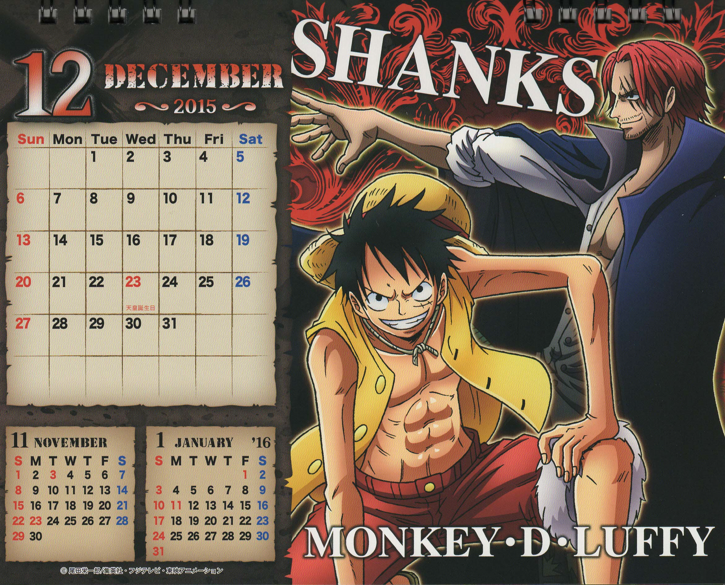 12 December Shanks and Luffy (One Piece 2015 Cross Calendar)