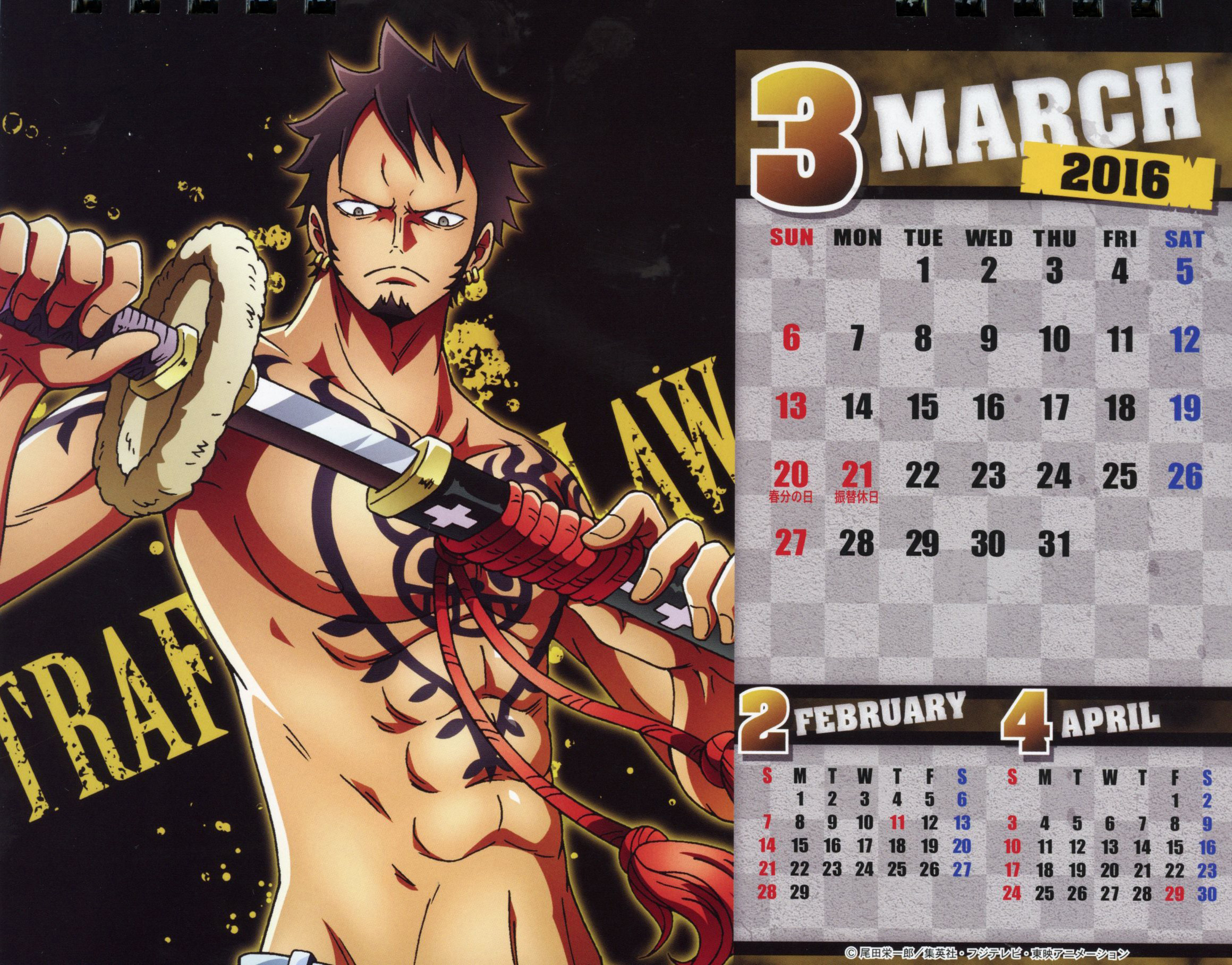 03 Trafalgar Law (One Piece 2016 Body Calendar)