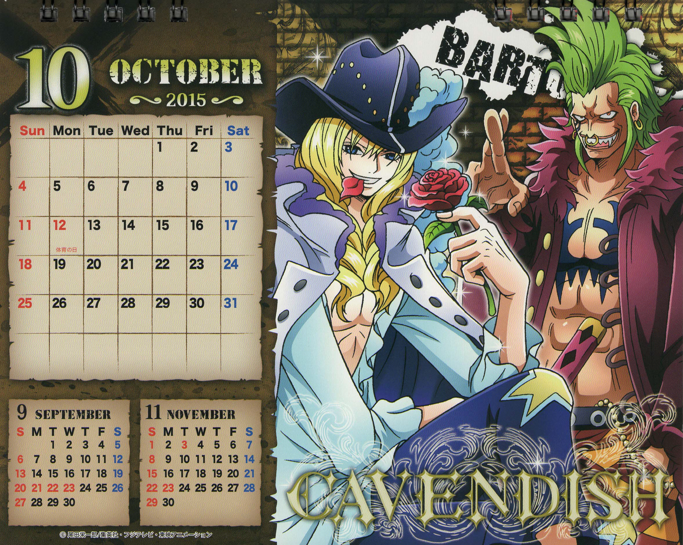 10 Bartolomeo and Cavendish (One Piece 2015 Cross Calendar)
