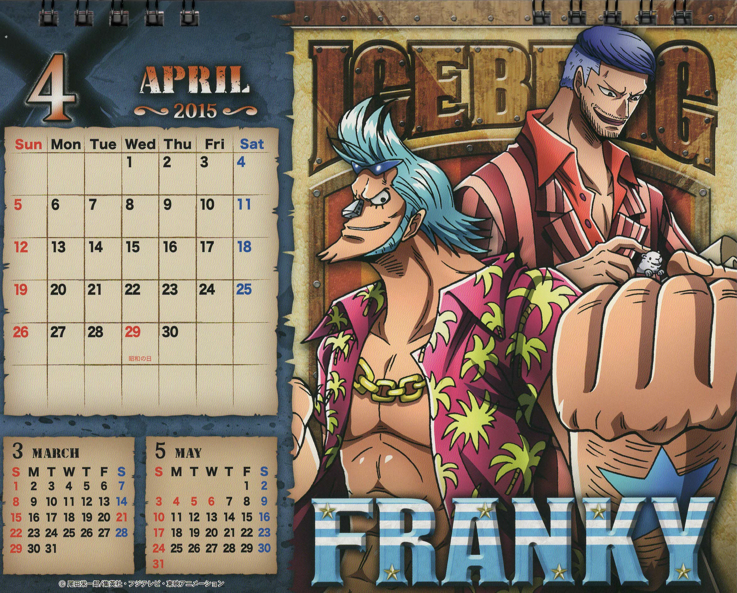 04 Franky and Iceburg (One Piece 2015 Cross Calendar)