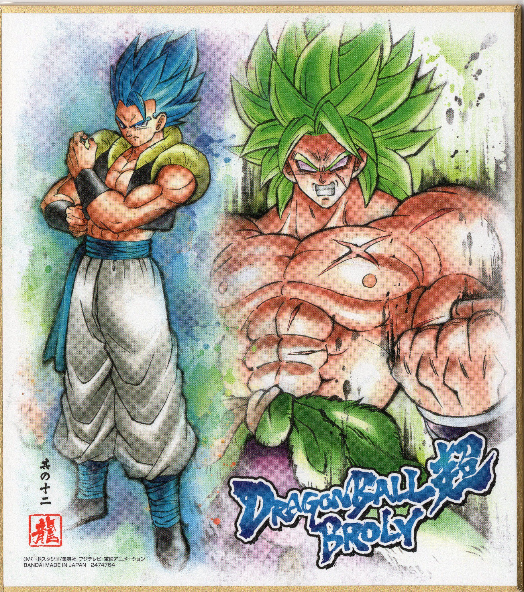 Gogeta Blue vs Broly DBS Movie (Dragon Ball Shikishi Art 8)